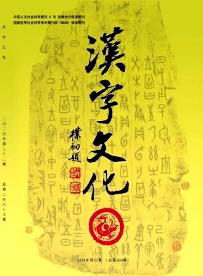 汉字文化核心期刊论文发表