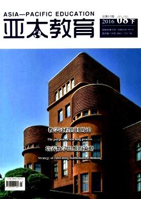 亚太教育杂志论文发表