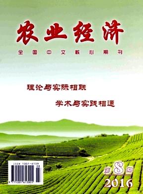 农业经济杂志论文发表