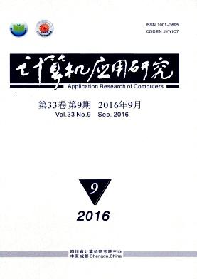 计算机应用研究核心期刊论文发表