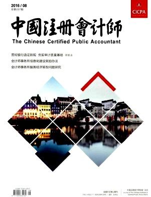 中国注册会计师