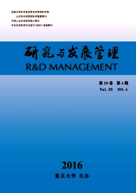 研究与发展管理杂志论文发表