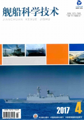 舰船科学技术核心期刊论文发表