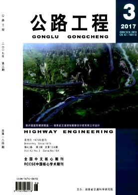 公路工程核心期刊论文发表