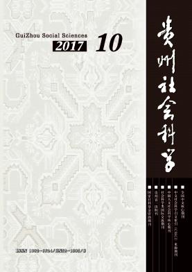 贵州社会科学核心期刊论文发表