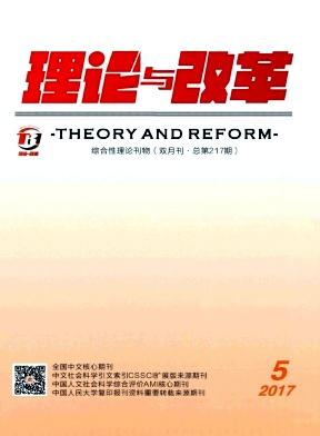 理论与改革杂志论文发表