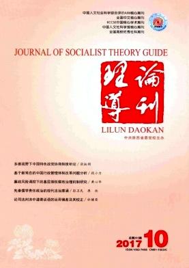 理论导刊杂志发表论文