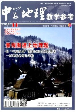 中学地理教学参考核心期刊论文发表