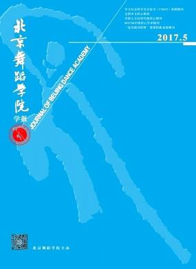 北京舞蹈学院学报杂志论文发表