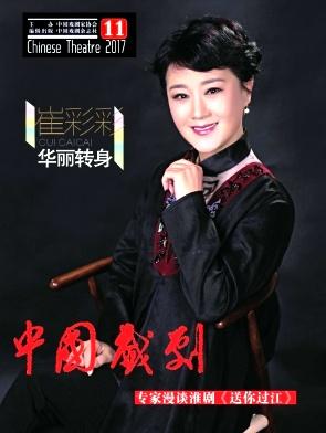 中国戏剧杂志论文发表