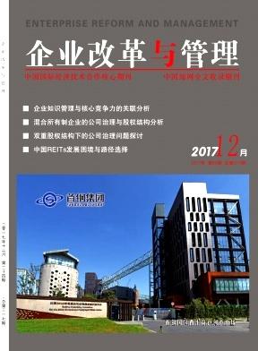 企业改革与管理核心期刊论文发表
