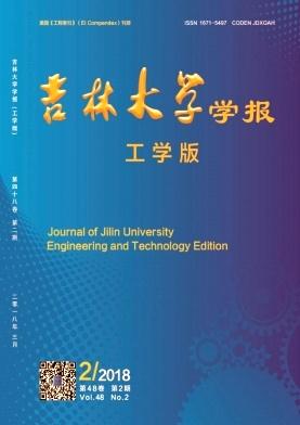 吉林大学学报(工学版)核心期刊论文发表