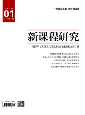 新课程研究核心期刊论文发表