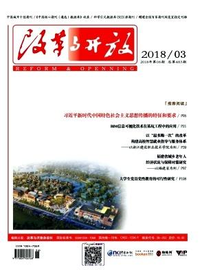 改革与开放核心期刊论文发表