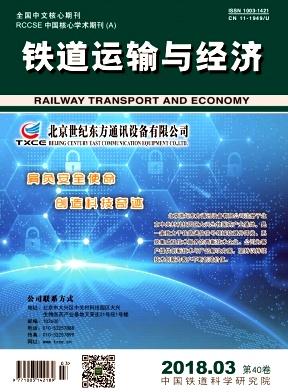 铁道运输与经济核心期刊论文发表