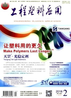 工程塑料应用核心期刊论文发表