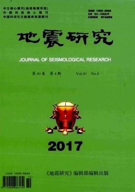 地震研究核心期刊论文发表