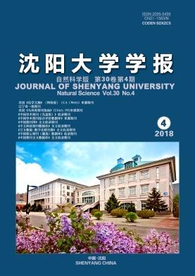 沈阳大学学报(自然科学版)核心期刊论文发表
