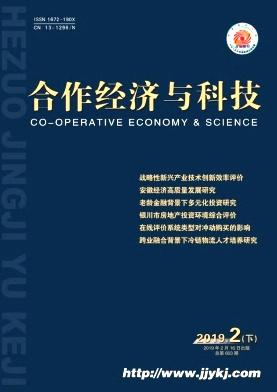 合作经济与科技核心期刊论文发表