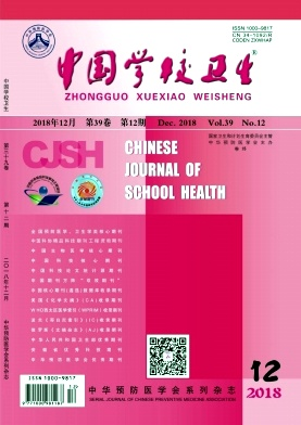 中国学校卫生核心期刊发表论文