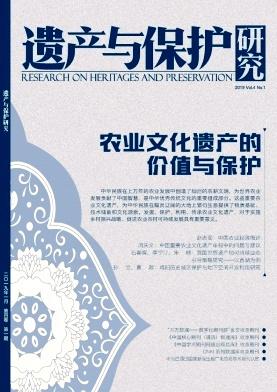 遗产与保护研究杂志论文发表