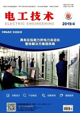 电工技术杂志论文发表