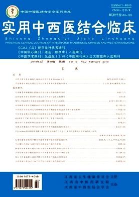 实用中西医结合临床核心期刊论文发表