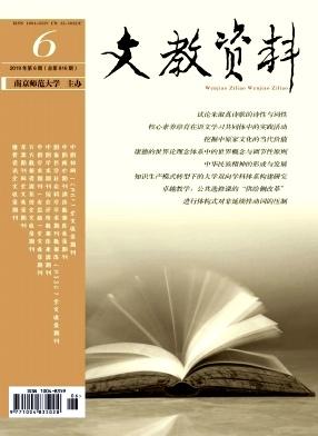 文教资料杂志发表论文