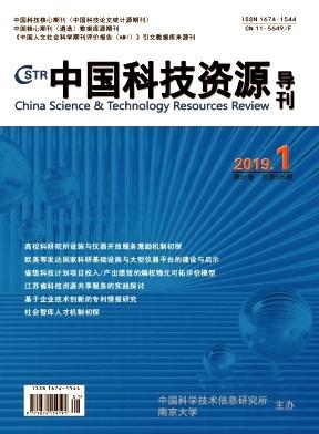 中国科技资源导刊核心期刊论文发表
