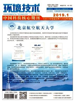 环境技术核心期刊论文发表