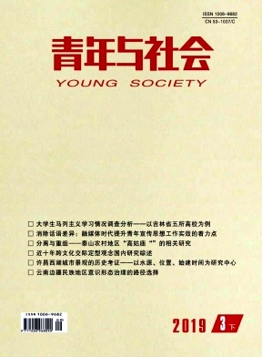 青年与社会核心期刊论文发表