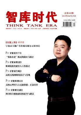 智库时代核心期刊论文发表