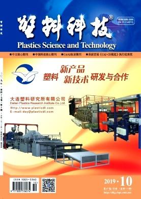 塑料科技核心期刊论文发表