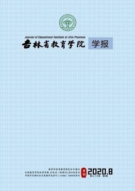 吉林省教育学院学报核心期刊论文发表