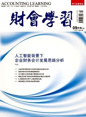 财会学习核心期刊论文发表