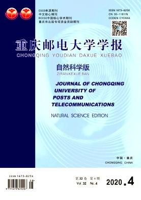 重庆邮电大学学报(自然科学版)杂志论文发表