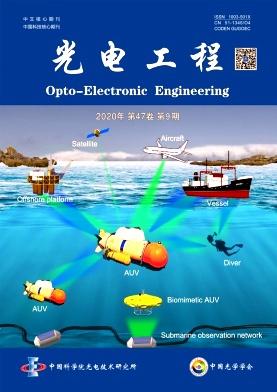 光电工程杂志论文发表