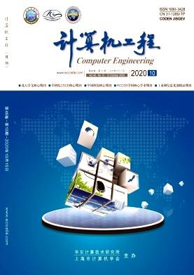 计算机工程杂志论文发表