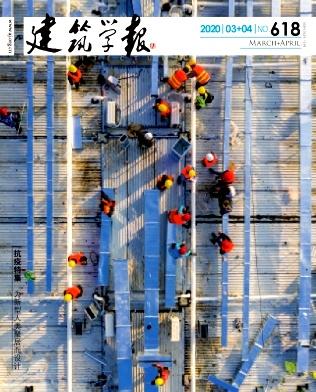 建筑学报杂志论文发表