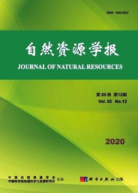 自然资源学报杂志论文发表