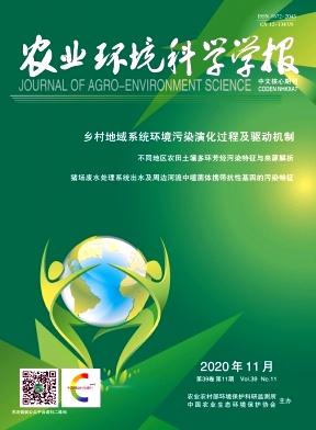 农业环境科学学报杂志论文发表