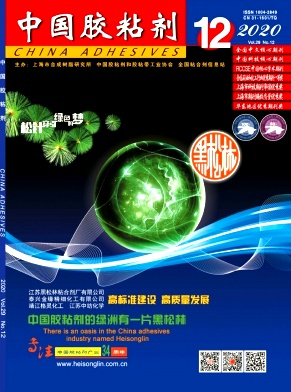 中国胶粘剂核心期刊论文发表