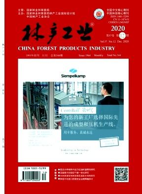 林产工业杂志论文发表