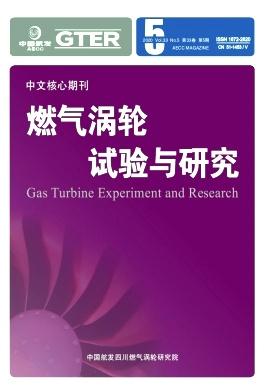 燃气涡轮试验与研究杂志论文发表