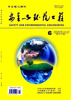 安全与环境工程杂志论文发表