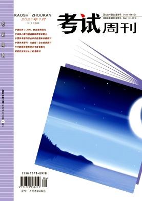 考试周刊核心期刊论文发表