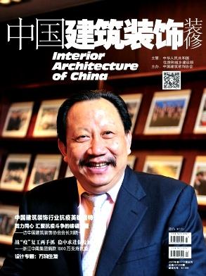 中国建筑装饰装修核心期刊论文发表