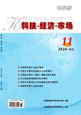 科技经济市场核心期刊论文发表