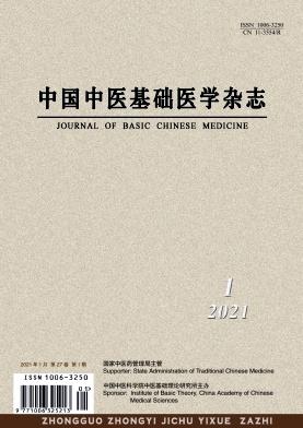 中国中医基础医学杂志杂志论文发表