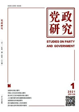 党政研究核心期刊论文发表